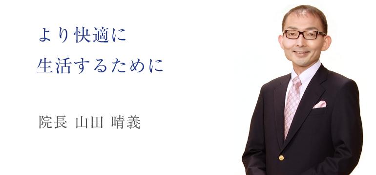 院長 山田 晴義