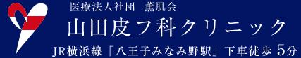 山田皮膚科クリニック
