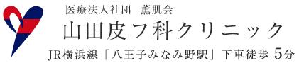 山田皮膚科クリニック ロゴ画像