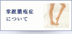 掌蹠膿疱症について